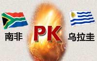 南非VS乌拉圭