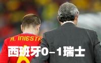 第十六场-西班牙0-1瑞士