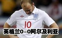 第二十三场-英格兰0-0阿尔及利亚