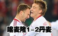 第二十六场-喀麦隆1-2丹麦