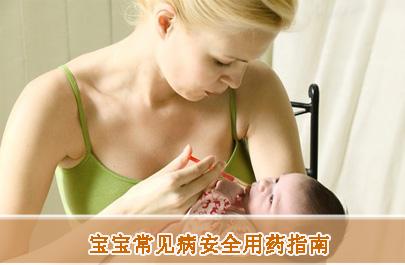 宝宝常见病安全用药指南