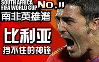 比利亚,南非世界杯