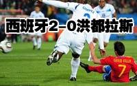 第三十二场-西班牙2-0洪都拉斯