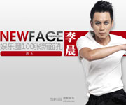 newface:李晨