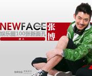 newface:张博