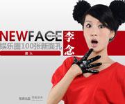 newface:李念