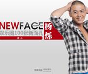 newface:杨烁