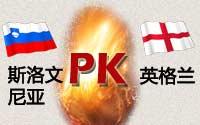 斯洛文尼亚VS英格兰