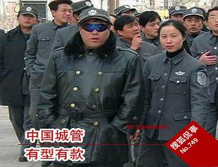 中国城管,有型有款