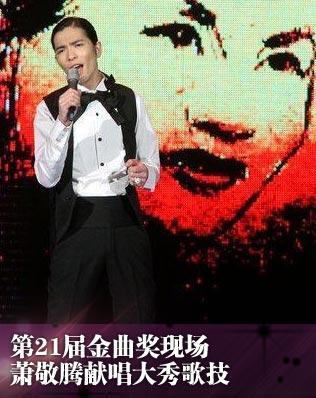 金曲奖 2010台湾金曲奖 第21届台湾金曲奖颁奖典礼