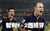 第四十七场-智利1-2西班牙