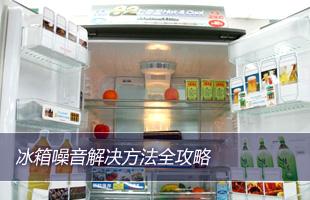 绿色生活攻略:冰箱噪音解决方法全攻略