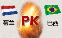 荷兰VS巴西