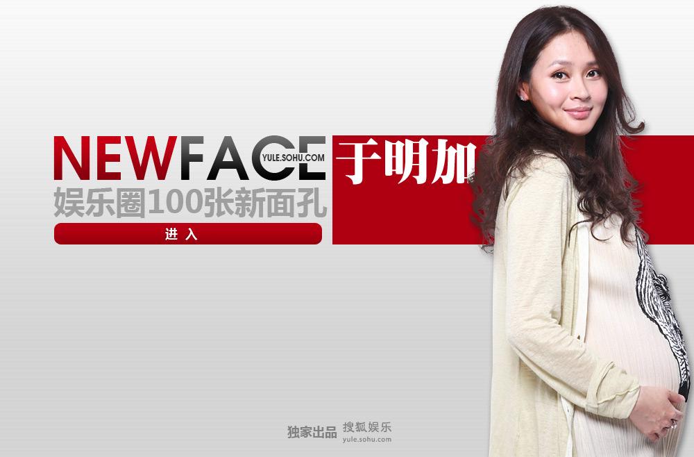 点击进入:newface于明加