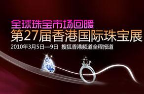 2010第27届香港国际珠宝展