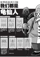 重庆时报:我们都是龟仙人