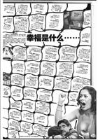重庆时报:幸福是什么?