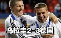 第六十三场-乌拉圭2-3德国