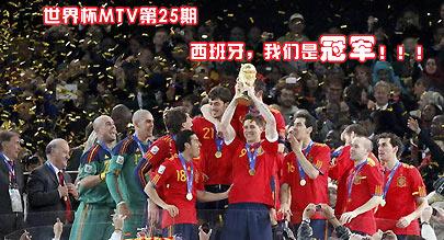世界杯MTV第25期:西班牙,我们是冠军!