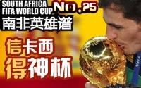 卡西,南非世界杯