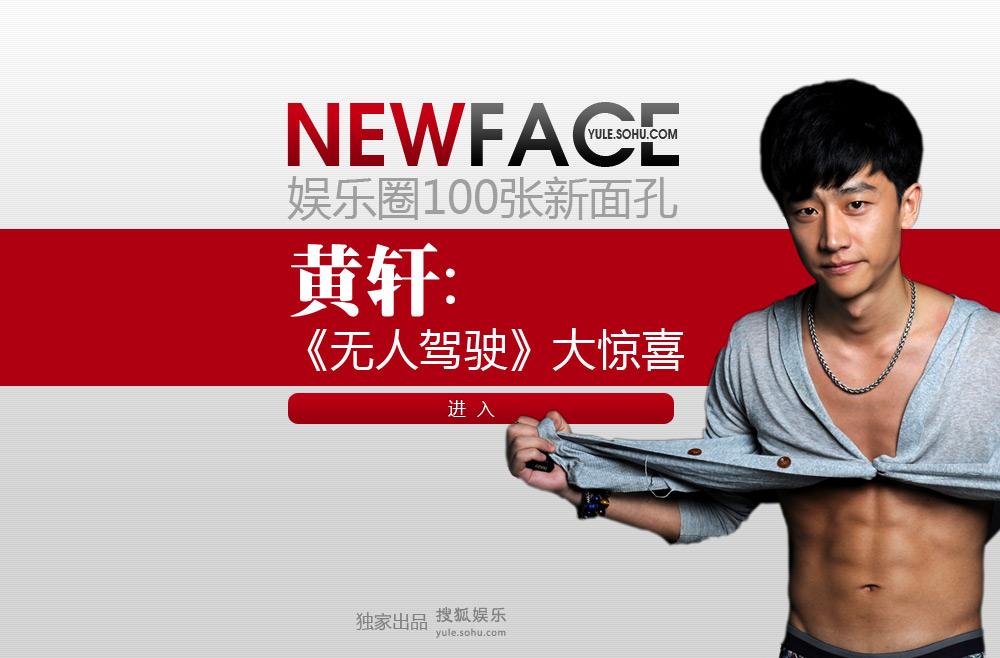 点击进入:newface黄轩