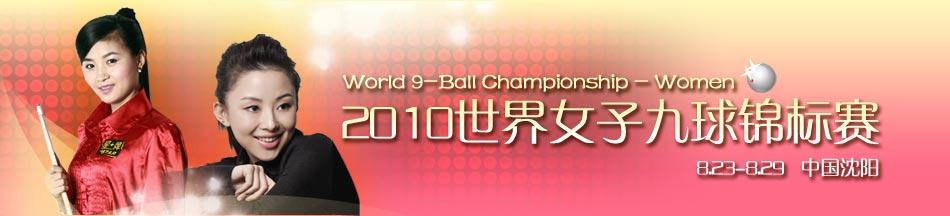 2010年女子九球世锦赛,九球世锦赛,潘晓婷,刘莎莎,付小芳