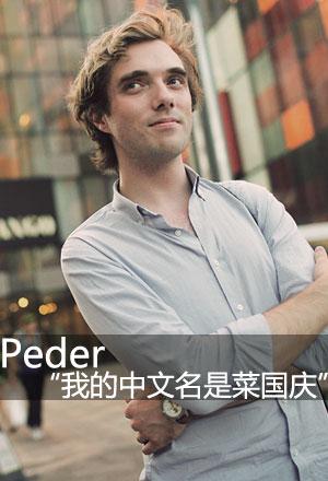 Peder:我的中文名是菜国庆