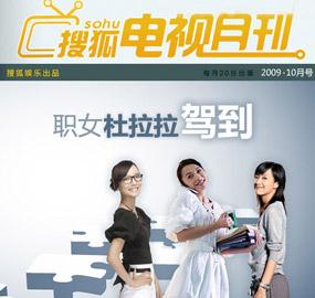 搜狐电视月刊:职女杜拉拉驾到