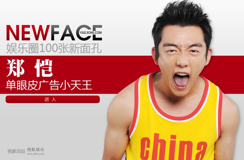 点击进入:newface郑恺
