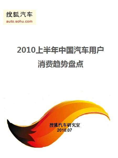 第一期:2010上半年中国汽车用户消费趋势盘点