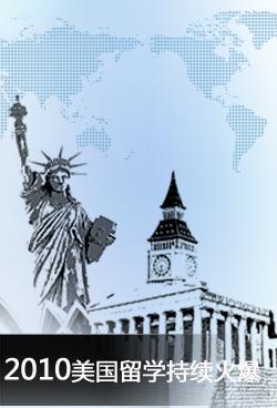 美国留学梦,世博留学梦,美国留学,留学美国,美国留学费用,美国大使馆,美国留学条件,美国留学签证,美国签证,美国留学中介,中国留学生在美国,美国旅游,美国景点,双录取,桥梁课程,美国预科,国际预科,社区大学,转学,Pre-MBA