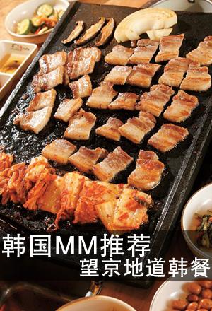 望京地道韩餐