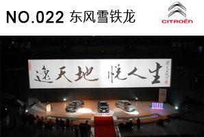 东风雪铁龙C5上市文化营销