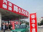 上海民营加油站降价赚吆喝