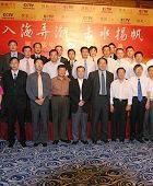 第二届三亚峰会