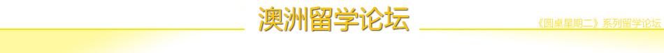 圆桌星期二,英国留学论坛,搜狐出国,留学英国,英国留学,留学中介