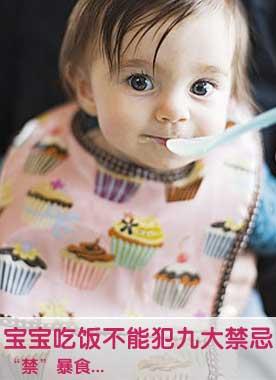 宝宝吃饭不能犯九大禁忌