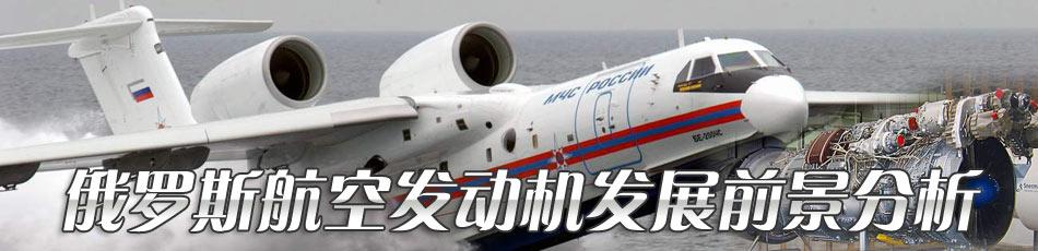 军事专题:俄罗斯航空发动机发展前景分析-搜狐军事