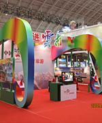 体育旅游博览会