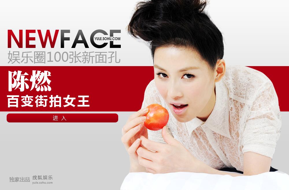 点击进入:newface陈燃