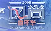 2008风尚嘉年华