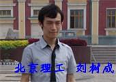北京理工大学刘树成
