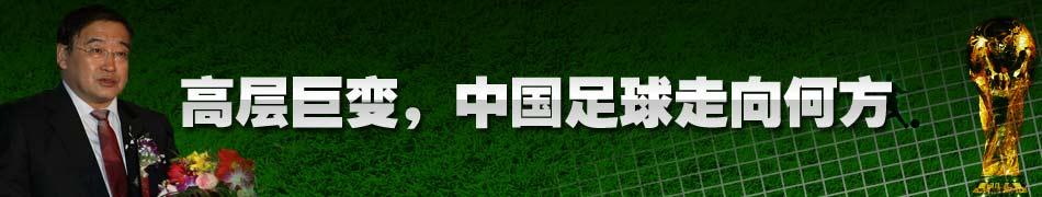 中国足球改革,中国足球代表大会,中国足球新政,韦迪,蔡振华,崔大林