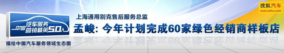 上海通用别克售后服务总监孟峻 今年计划完成60家绿色经销商样板店