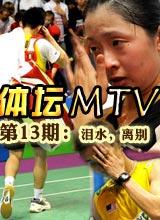 羽球世锦赛,体坛MTV