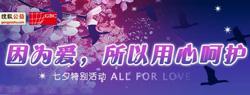 七夕特别活动:因为爱,所以用心呵护