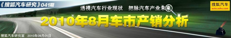 2010年8月汽车销量排行榜及分析点评--搜狐汽车研究第041期