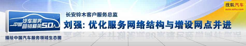 长安铃木客户服务总监刘强 优化服务网络结构与增设网点并进