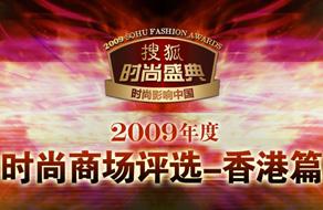 2009年度时尚商场评选-香港篇