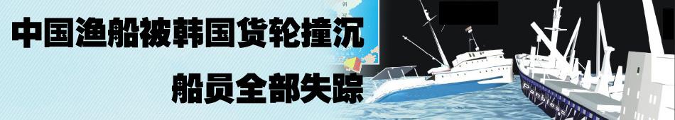 中国渔船遭韩国货轮撞沉